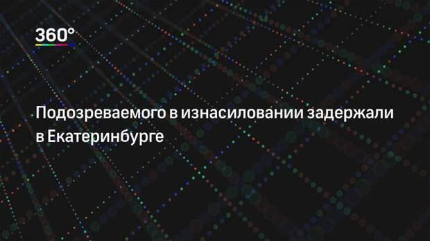 Подозреваемого в изнасиловании задержали в Екатеринбурге