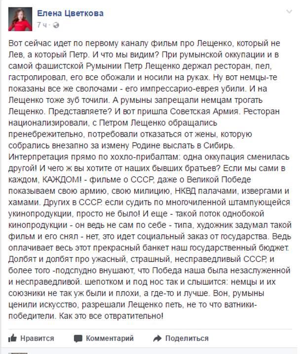 Очередная антисоветская погань на Первом канале - за бюджетные деньги