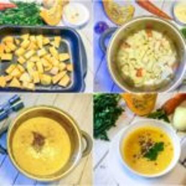 Суп-пюре с запеченной тыквой.