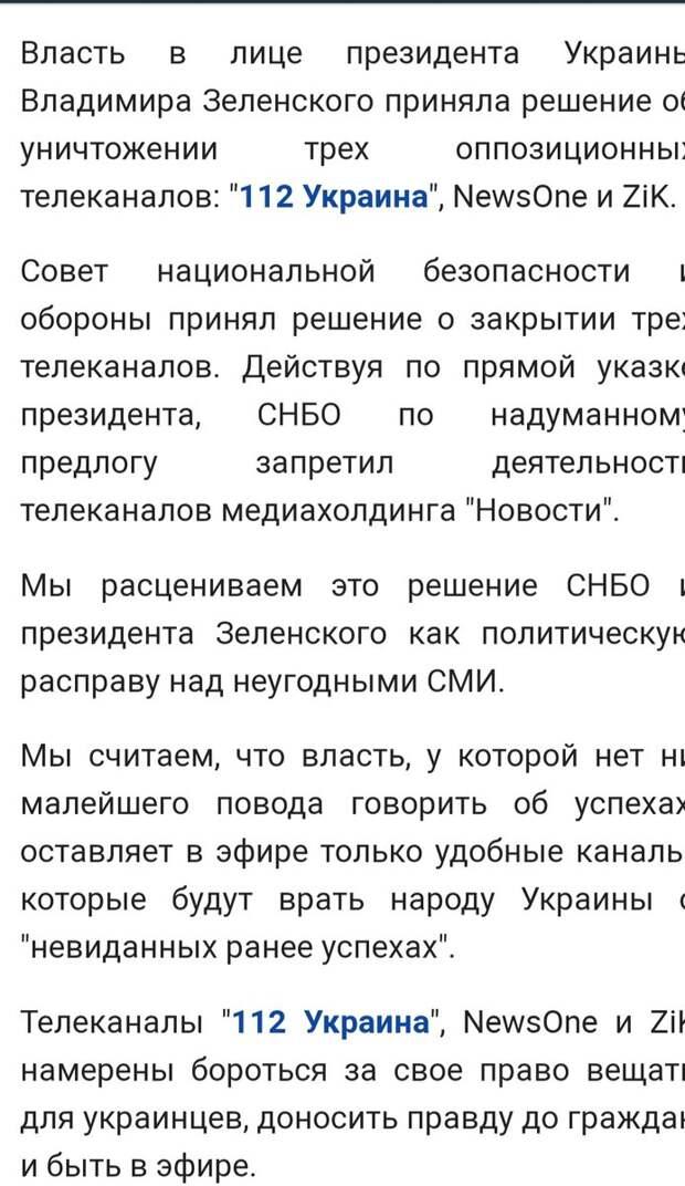 Зеленский закрыл три телеканала: президент Украины выбрал сторону и запустил сценарий обострения