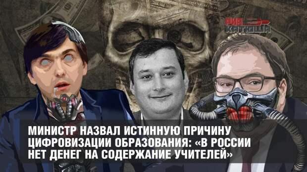 Министр назвал истинную причину цифровизации образования: «В России нет денег на содержание учителей»