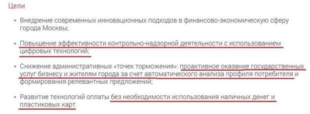 17 электронный концлагерь, биометрия, метро. собянин