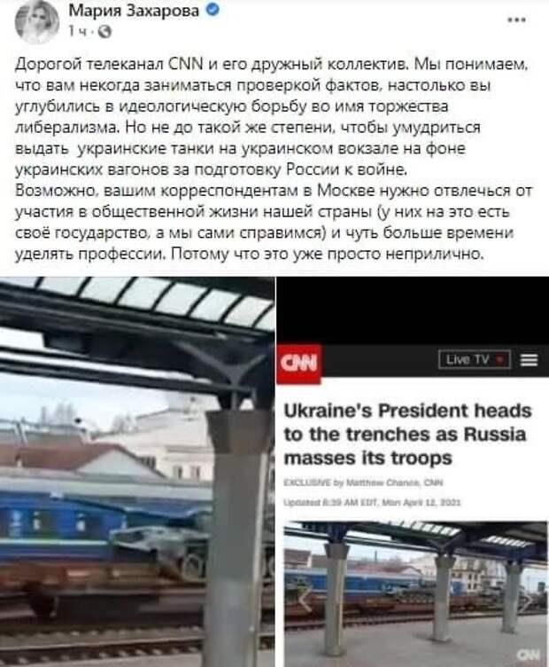Мария Захарова о фейке CNN