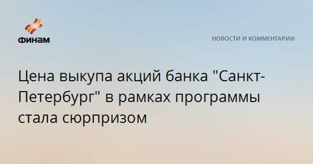 """Цена выкупа акций банка """"Санкт-Петербург"""" в рамках программы стала сюрпризом"""
