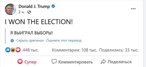Трамп заявил о своей победе на выборах президента США. Трамп ОТКАЗАЛСЯ передавать власть!