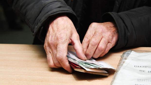 Россиянам рассказали о способах повышения доходов на пенсии