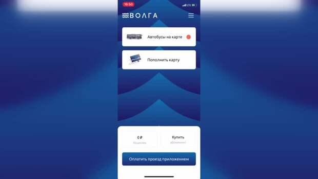 В тверское приложение «Волга» добавят новые функции