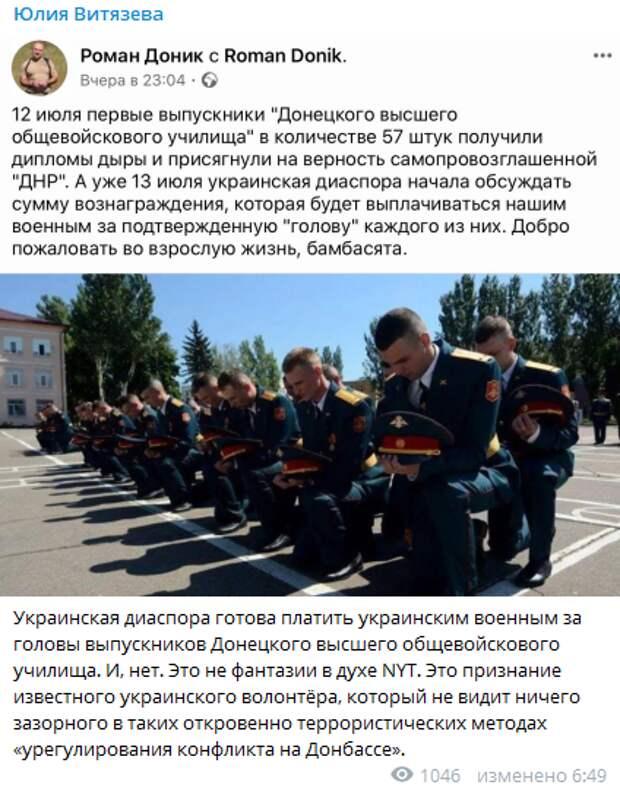 """""""Это не фантазии в духе NYT"""": Раскрыт террористический план Киева в отношении донецких выпускников"""