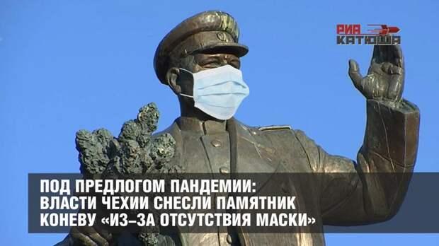 Под предлогом пандемии: власти Чехии снесли памятник Коневу «из-за отсутствия маски»