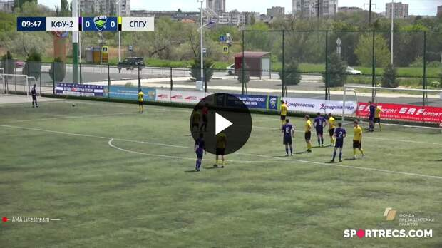 КФУ-2 (Симферополь) — СПГУ (Санкт-Петербург)   Высший дивизион, «Б»   2021
