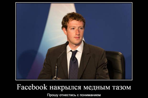 О жизни без Цукерберга
