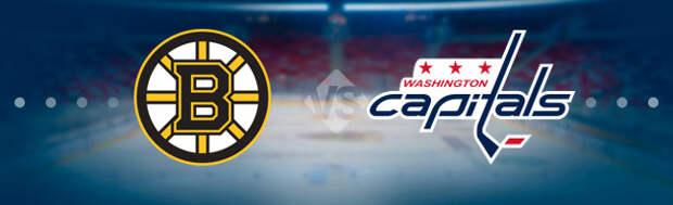 Бостон Брюинз - Вашингтон Кэпиталз: Прогноз на матч 20.05.2021