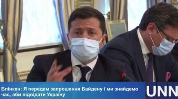«Они здесь! Они везде!»: Зеленскому померещились русские прямо навстрече сБлинкеном