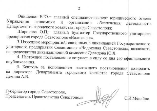 В Севастополе больше нет «Водоканала». Кто возьмет на себя его функции? (документ)