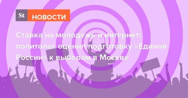 Ставка на молодежь и интернет: политолог оценил подготовку «Единой России» к выборам в Москве