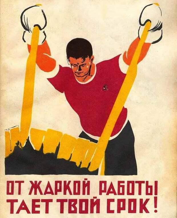 Советские тюремные плакаты