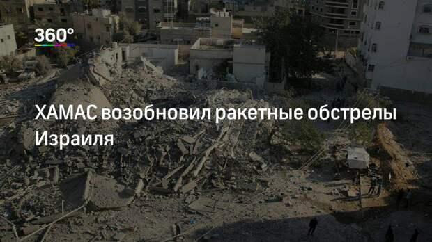 ХАМАС возобновил ракетные обстрелы Израиля
