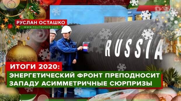 Итоги 2020 года: Энергетический фронт преподносит Западу асимметричные сюрпризы