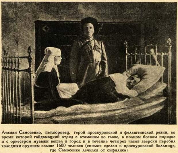 Годовщина «Проскуровского погрома 1919 года»