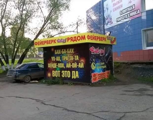 Прикольные вывески. Подборка chert-poberi-vv-chert-poberi-vv-42240504012021-12 картинка chert-poberi-vv-42240504012021-12