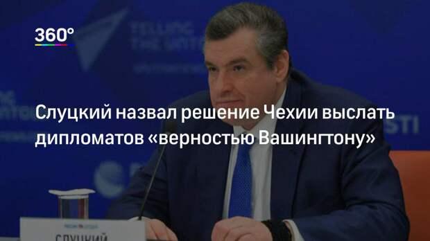 Слуцкий назвал решение Чехии выслать дипломатов «верностью Вашингтону»