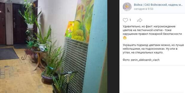 Фото дня: «опасный элемент» в подъезде дома в Войковском