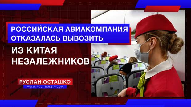 Российская авиакомпания отказалась эвакуировать незалежников из Китая