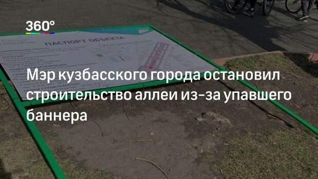 Мэр кузбасского города остановил строительство аллеи из-за упавшего баннера