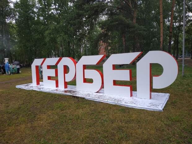 Удмуртский праздник окончания посевной Гербер проходит в Ижевске