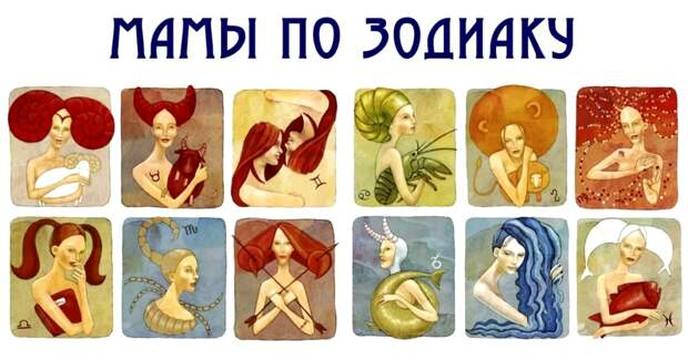 Вот какие мамы выходят из женщин разных Знаков Зодиака