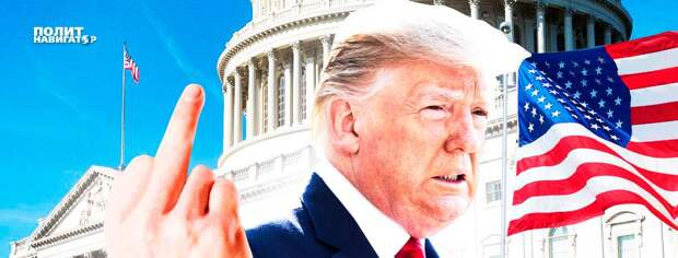 Пиррова победа Байдена: По конгрессу прошел «поезд Трампа»