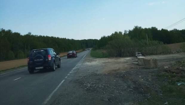 Строительный мусор убрали с обочины дороги Шапово – Кутьино в Подольске