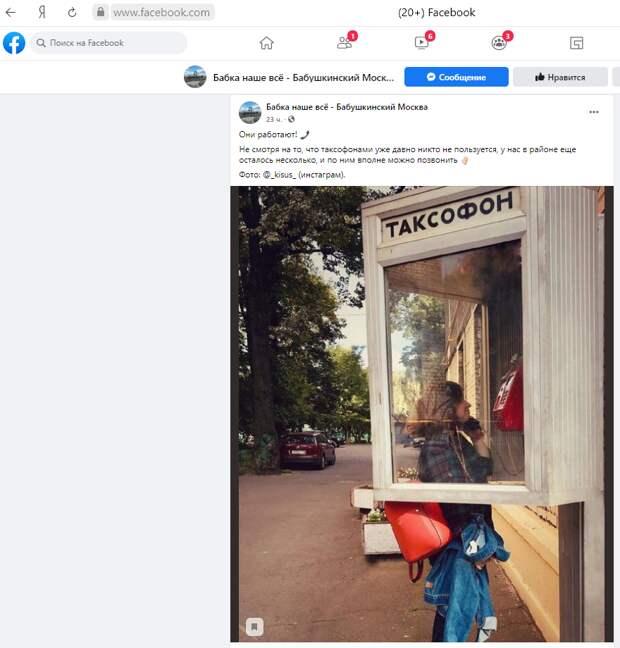 Таксофоны в Бабушкинском по-прежнему работают