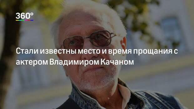 Стали известны место и время прощания с актером Владимиром Качаном