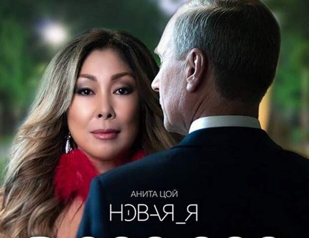 Новый клип Аниты Цой с образом Владимира Путина набрал более 3 млн просмотров