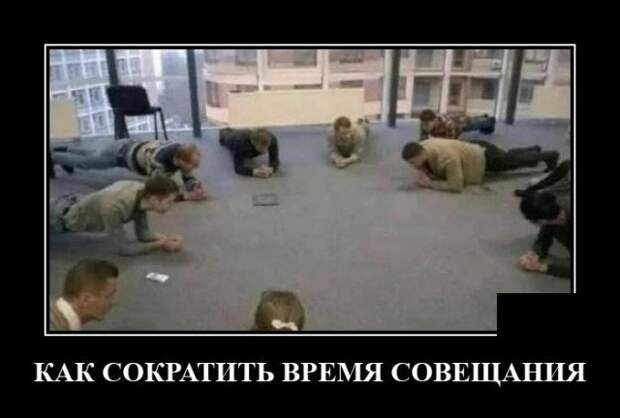 Демотиватор про совещание