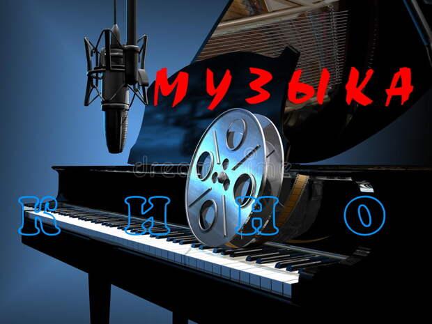 Выдающиеся музыканты, существующие лишь в кино ( 7-я часть)