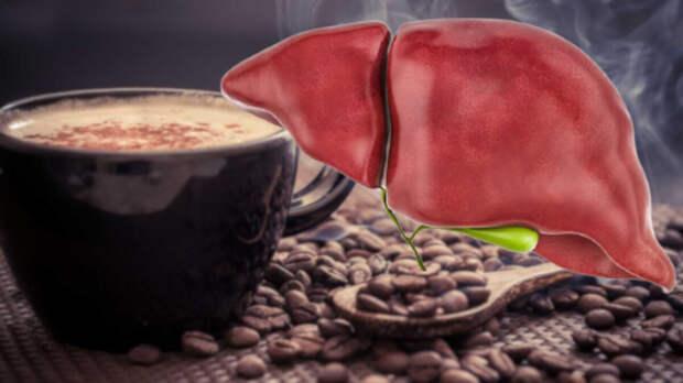 Кофе и печень: названо оптимальное количество напитка, защищающее от болезней