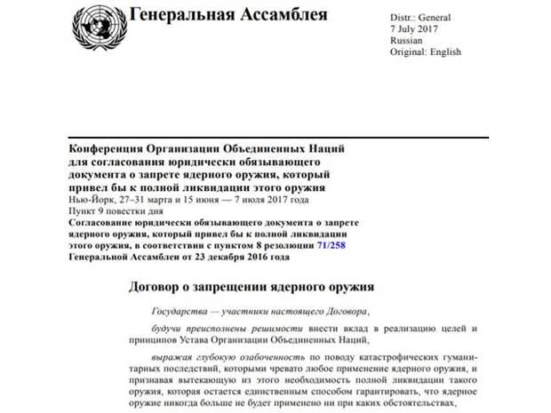 Разработка Договора о запрещении ядерного оружия – ошибка