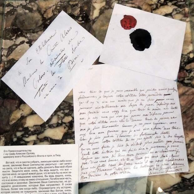 Письмо Таракановои Алексею Орлову.jpg