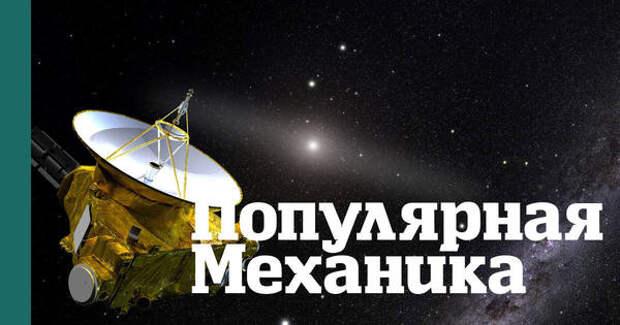 Зонд New Horizons достиг границы Солнечной системы