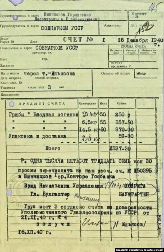 Старые песни о главном - как НКВД всех бледной поганкой травили