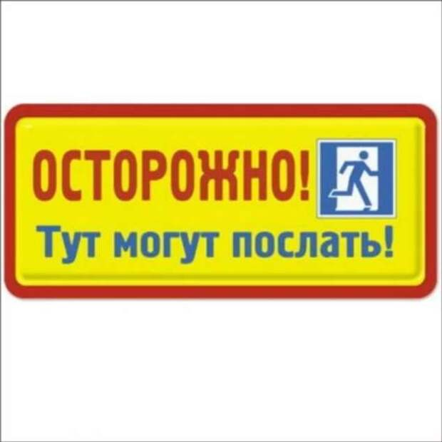 Прикольные вывески. Подборка chert-poberi-vv-chert-poberi-vv-10020330082020-16 картинка chert-poberi-vv-10020330082020-16