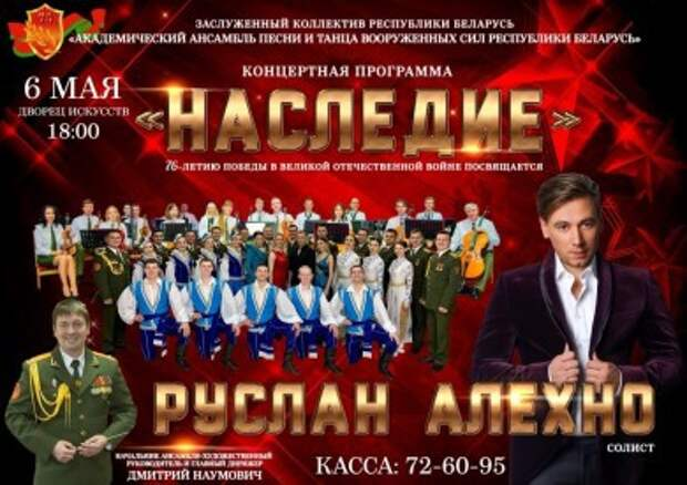 Концертная программа с участием Руслана Алехно состоится в Бобруйске 6 мая.