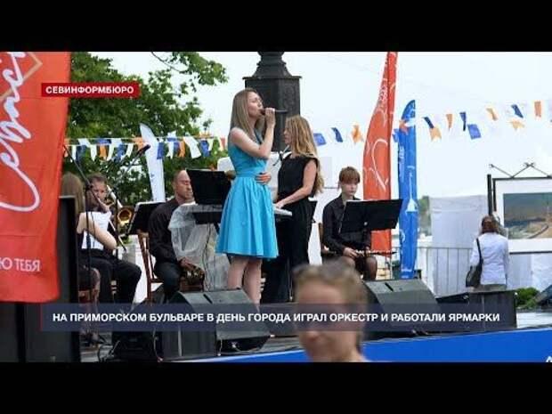С пышными ярмарками и музыкой на Приморском бульваре Севастополь отметил День рождения