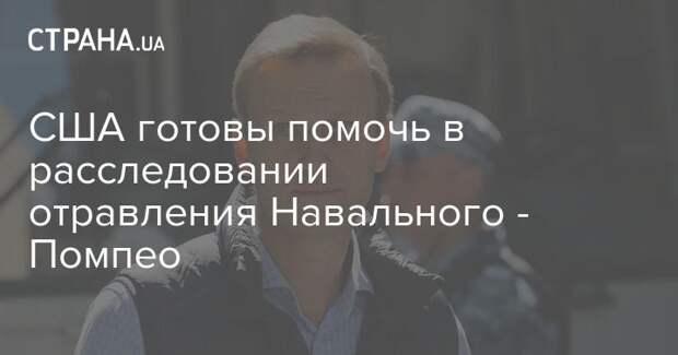 США готовы помочь в расследовании отравления Навального - Помпео