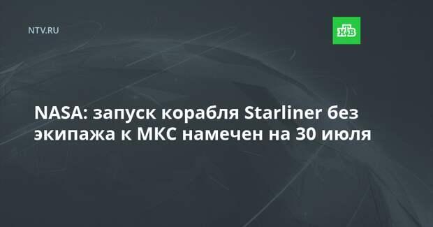 NASA: запуск корабля Starliner без экипажа к МКС намечен на 30 июля