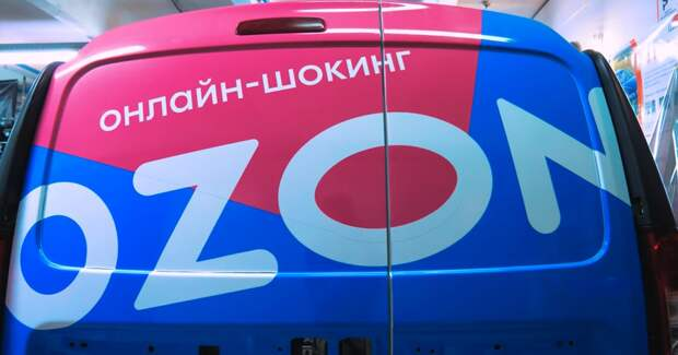 Затраты Ozon на маркетинг и продажи достигли 10 млрд рублей