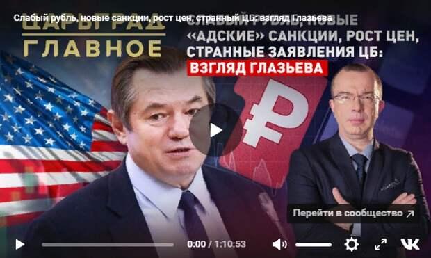 Спасти Россию, пока не поздно. Сергей Глазьев выписал рецепт