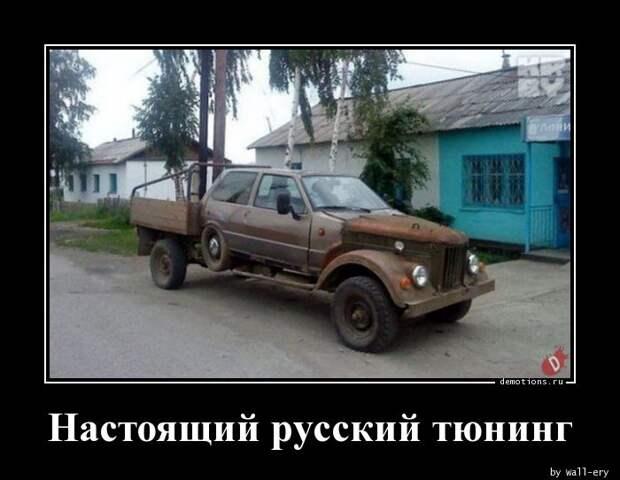 Настоящий русский тюнинг демотиватор, демотиваторы, жизненно, картинки, подборка, прикол, смех, юмор